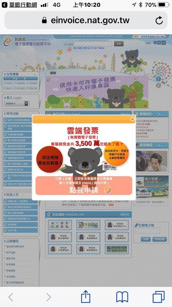 華銀行動銀行台灣pay行動支付 (22).jpg