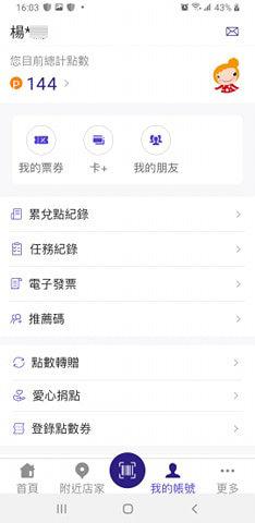 HAPPY GO Pay使用教學,最懂女人心的行動支付 (17).jpg