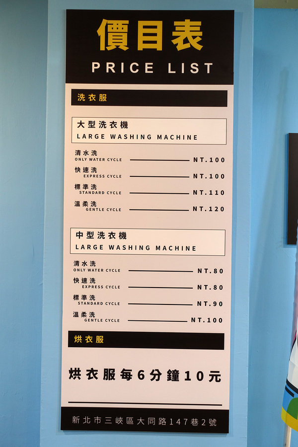 三峽自助洗衣店,美衣潔智能自助洗衣-三峽大同店 (17).jpg