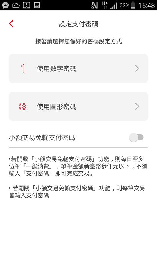 華銀台灣Pay QR code行動支付 (3).png