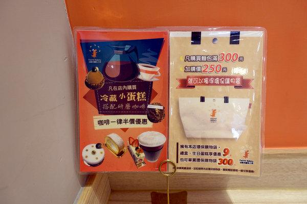 Faomii Bakery 法歐米麵包工坊 (25).jpg