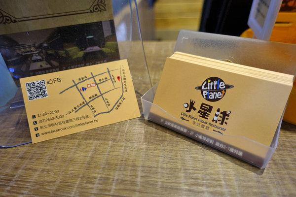 小星球家庭餐廳 (59).JPG