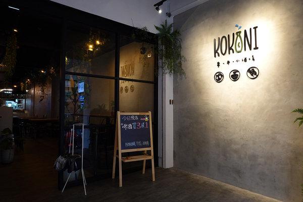 kokoni串丼小酒場-國父紀念館站工業風大安區居酒屋 (4).jpg