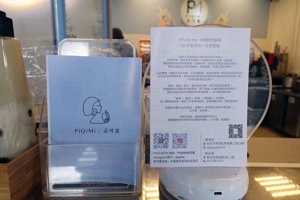 必可蜜PIQIMI夏日刨冰系列,好吃冰品甜點新上市 (26).jpg