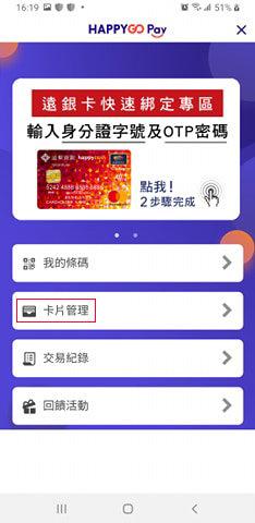 HAPPY GO Pay使用教學,最懂女人心的行動支付 (10).jpg