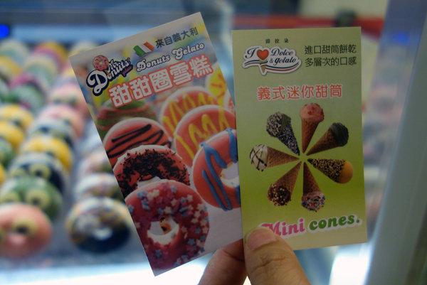 Mr.Donuts Gelato甜甜圈雪糕台北店 (19).JPG