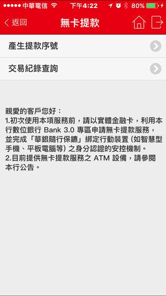 華南銀行智慧分行 (2).png