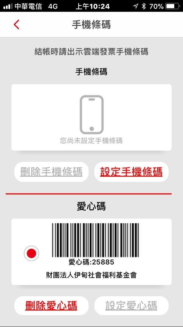 華銀行動銀行台灣pay行動支付 (27).jpg