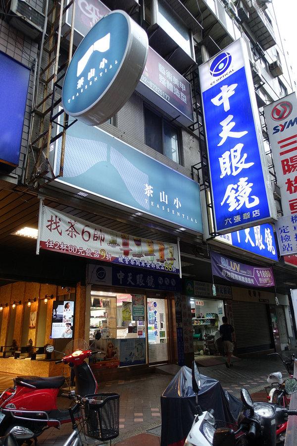 六張犁飲料店-茶山小飲料店,草本機能蛋做的好喝蛋蜜汁 (2).jpg