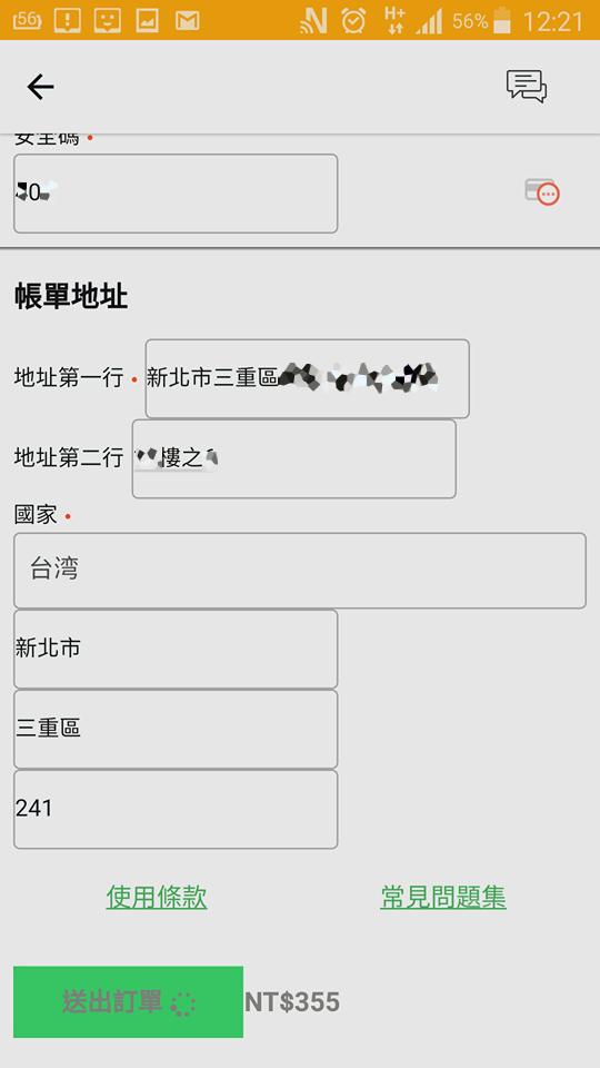 honestbee誠實蜜蜂 (26).png