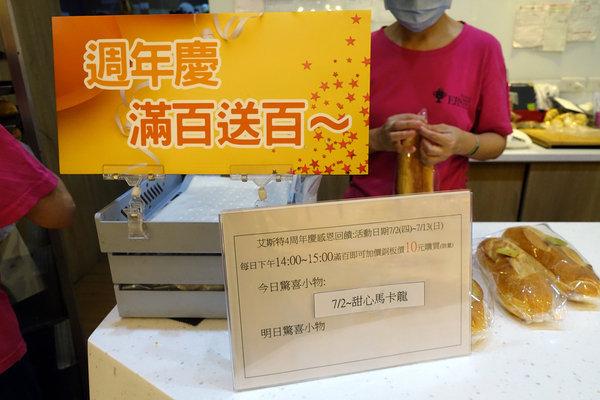 安區甜點店艾斯特烘焙坊Erste Patisserie 4週年慶優惠 (24).jpg