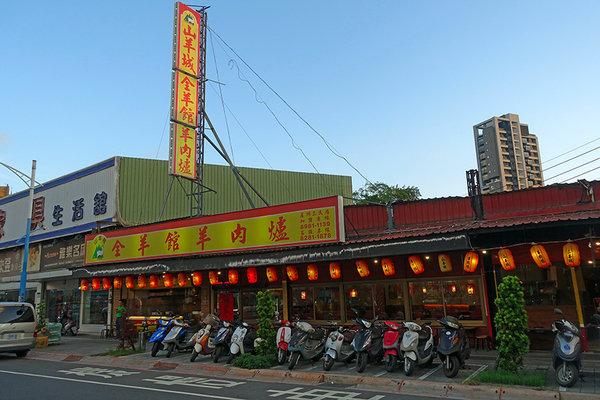 山羊城 全羊館羊肉爐 蘆洲三民店 (2).jpg