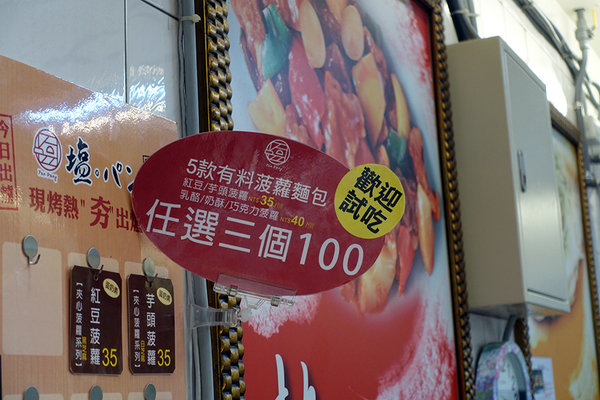 Yan Pang 塩パン集美店 (10).jpg