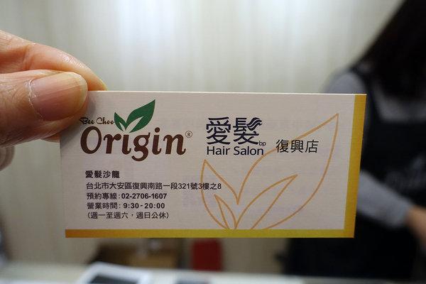 愛髮沙龍 (53).jpg