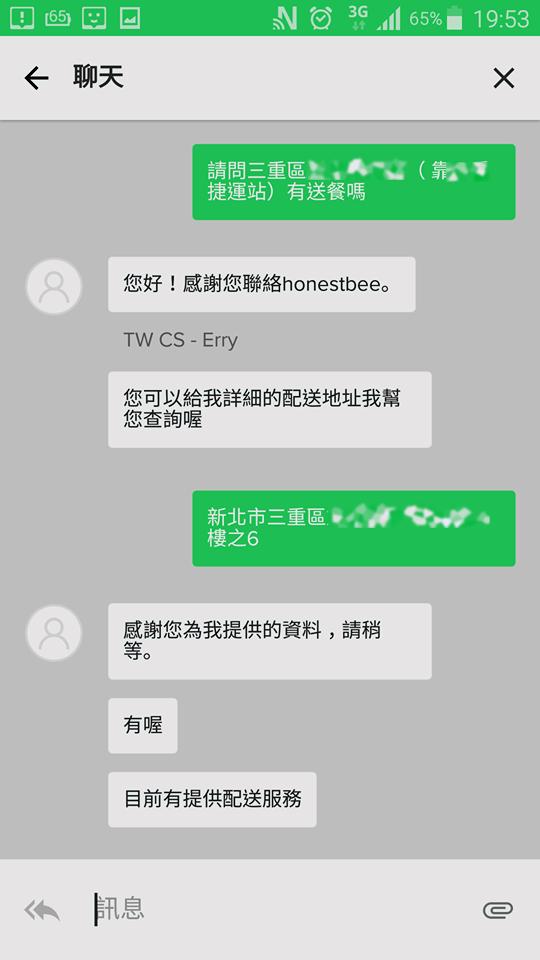 honestbee誠實蜜蜂 (36).png