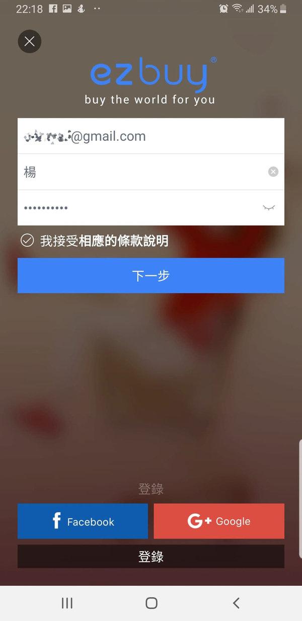 ezbuy購物,一站式全球購物平台 (3).jpg