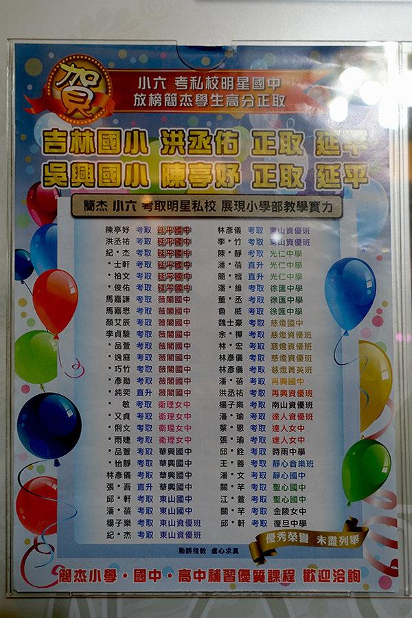 簡杰文理補習班 (25).jpg