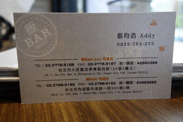 飯BAR MINI (44).JPG