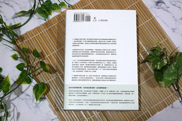 好人出版一個瑜伽行者的自傳,心靈成長書推薦 (2).jpg