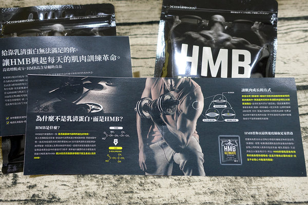HMB極力肌運動補給品測試開箱文 (2).jpg