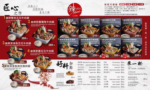 1+1鍋物辣MINI,台北京站麻辣小火鍋 (6A).jpg
