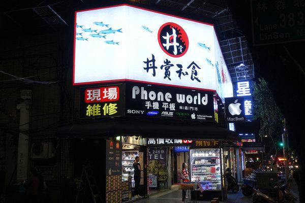 台北慶生火鍋-丼賞和食 嗨蝦蝦林森旗艦店 (2).jpg