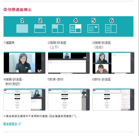 native camp心得感想、註冊教學,便宜線上英文 (21).jpg