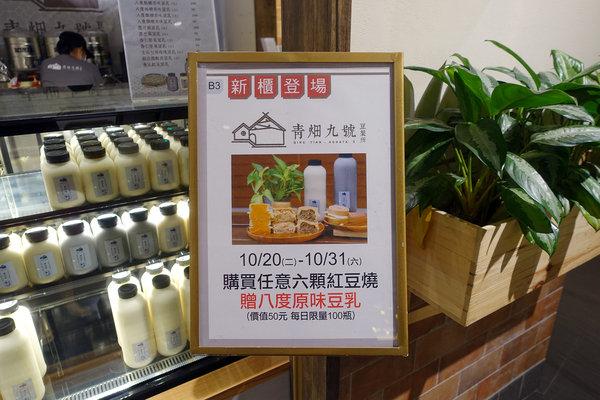 青畑九號豆製所台北京站廣場店,好吃京站甜點推薦 (11).jpg