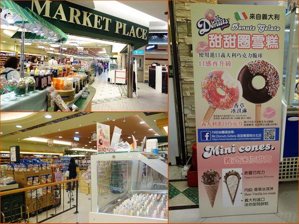 Mr.Donuts Gelato甜甜圈雪糕台北店 (1).jpg