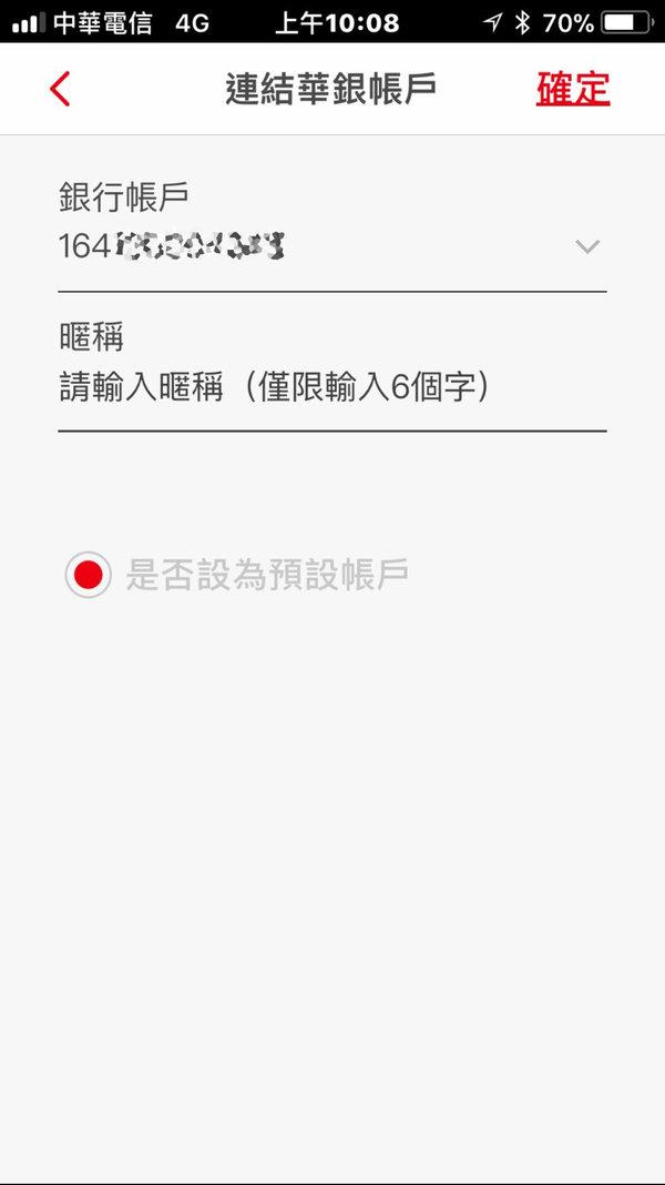 華銀行動銀行台灣pay行動支付 (8).jpg