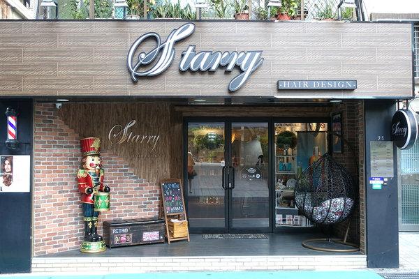 雙連站美髮-Starry髮廊,中山區專業剪染燙護髮 (2).jpg