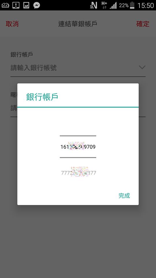 華銀台灣Pay QR code行動支付 (5).png