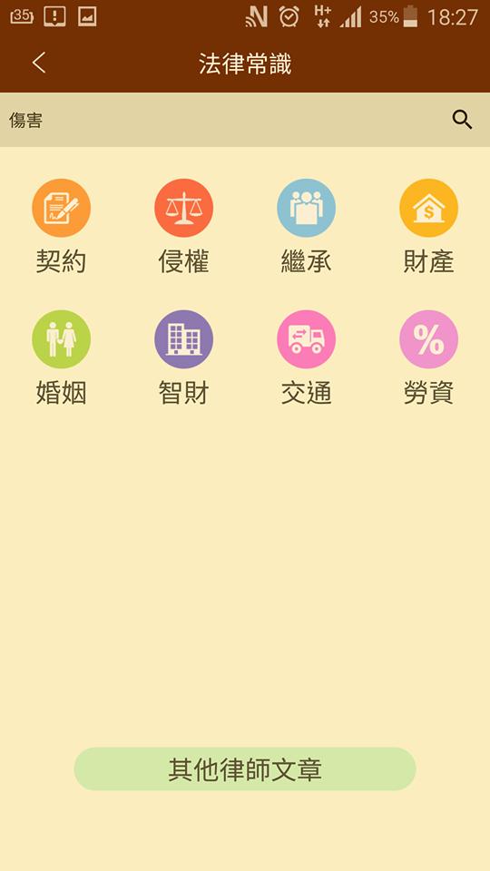 法可夢Fightmen APP (12).png