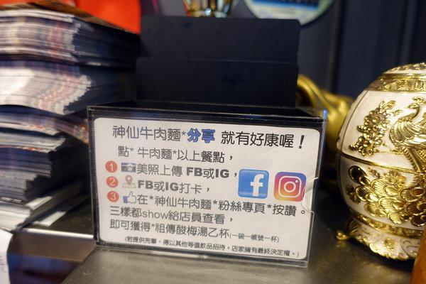 南京復興牛肉麵-神仙川味牛肉麵 (41).jpg