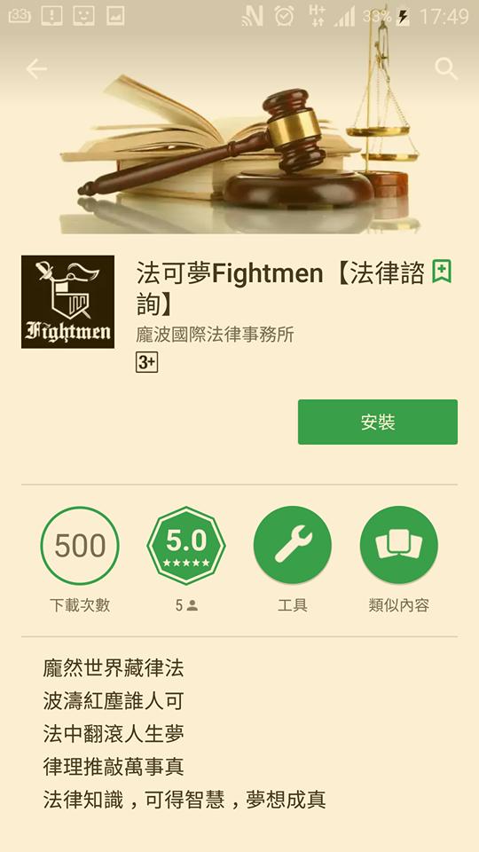 法可夢Fightmen APP (1).png