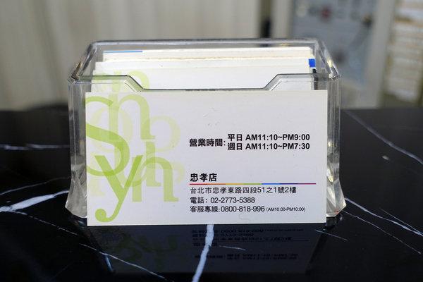 東區專業美髮沙龍-尚洋忠孝店,台北頭皮養護推薦 (41).jpg