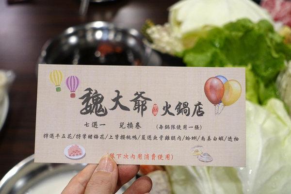 三重蘆洲火鍋推薦-魏大爺火鍋店,捷運三民高中站鍋物套餐 (39).jpg