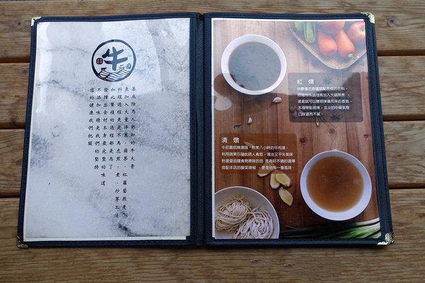 牛莊園牛肉麵,大安區牛肉麵,科技大樓站牛肉麵 (4).jpg