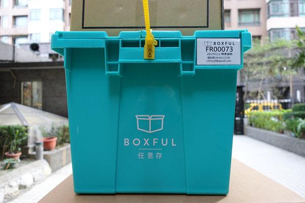 BOXFUL任意存