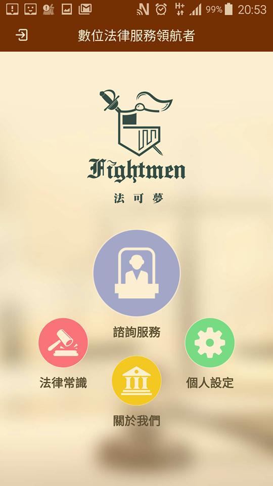 法可夢Fightmen APP (9).png