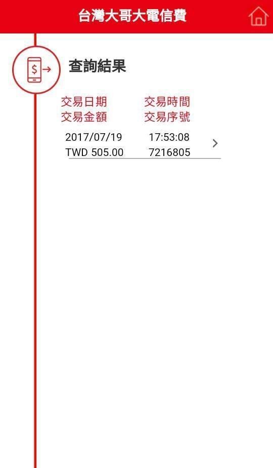華南銀行即查即繳 (14).jpg