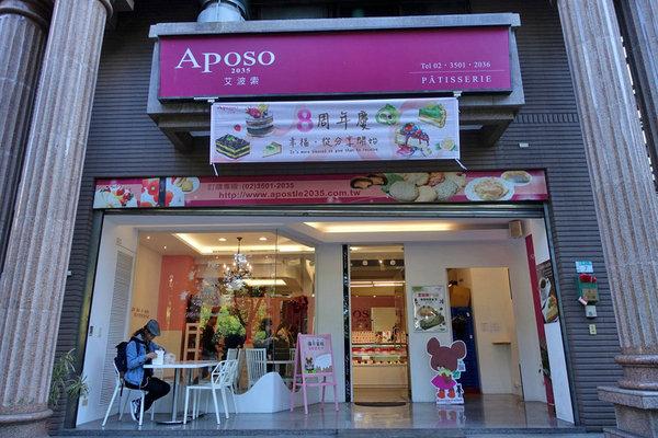 Aposo艾波索烘焙坊 (2).JPG