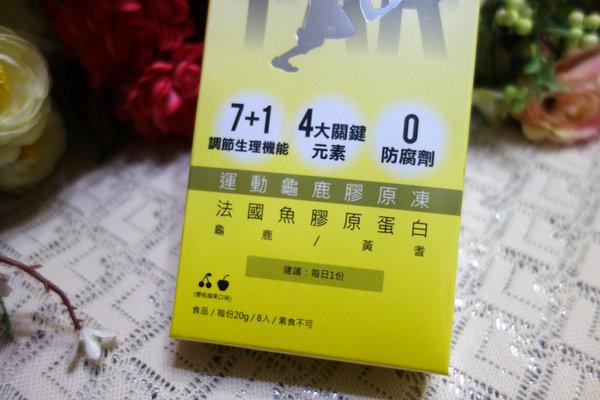運動龜鹿膠原凍 (2).JPG