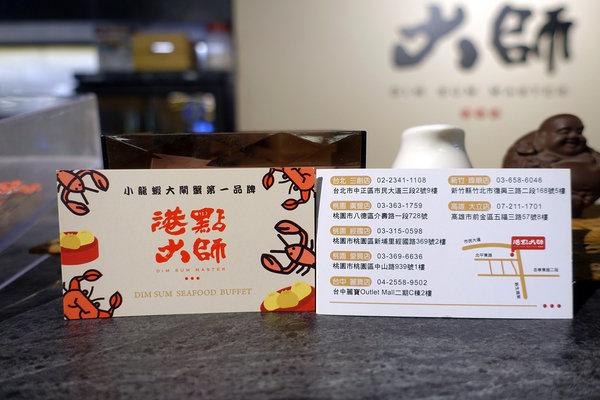 三創9樓餐廳-港點大師三創店,好吃台北港式點心推薦 (37).jpg