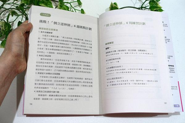 采實文化強核心.修體態.除贅肉.解痠痛,倒立逆伸展 (10).jpg