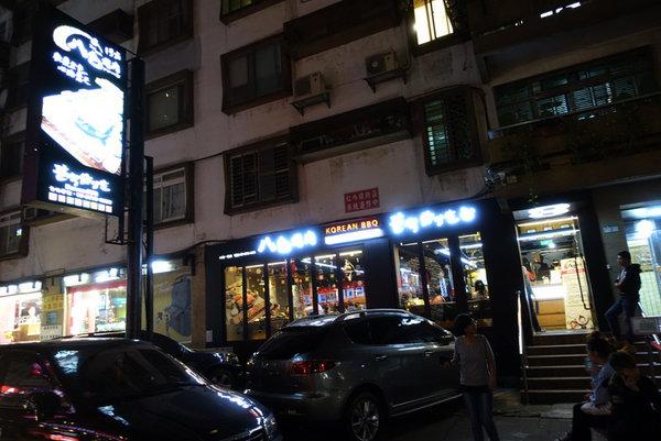 韓國八色烤肉 (2).JPG