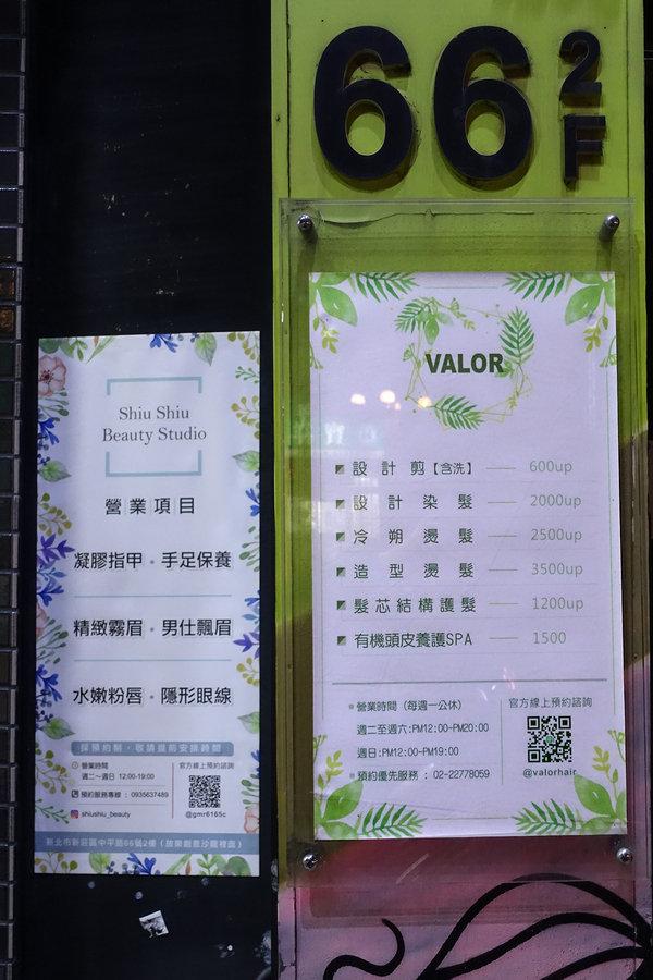 新莊美髮推薦-Valor放樂創意沙龍,新莊剪髮、染髮 (3A).jpg