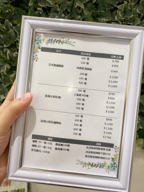 台北車站平價美睫、北車平價美甲-圈圈美甲美睫皮膚保養 (11).jpg