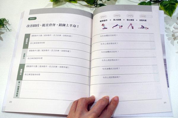 采實文化強核心.修體態.除贅肉.解痠痛,倒立逆伸展 (36).jpg