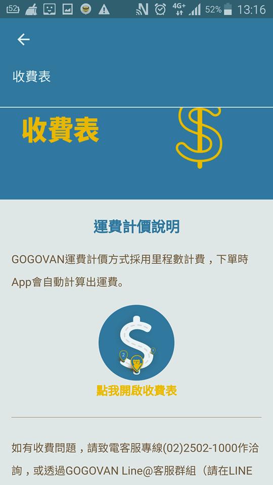 GOGOVAN快遞APP (9).png